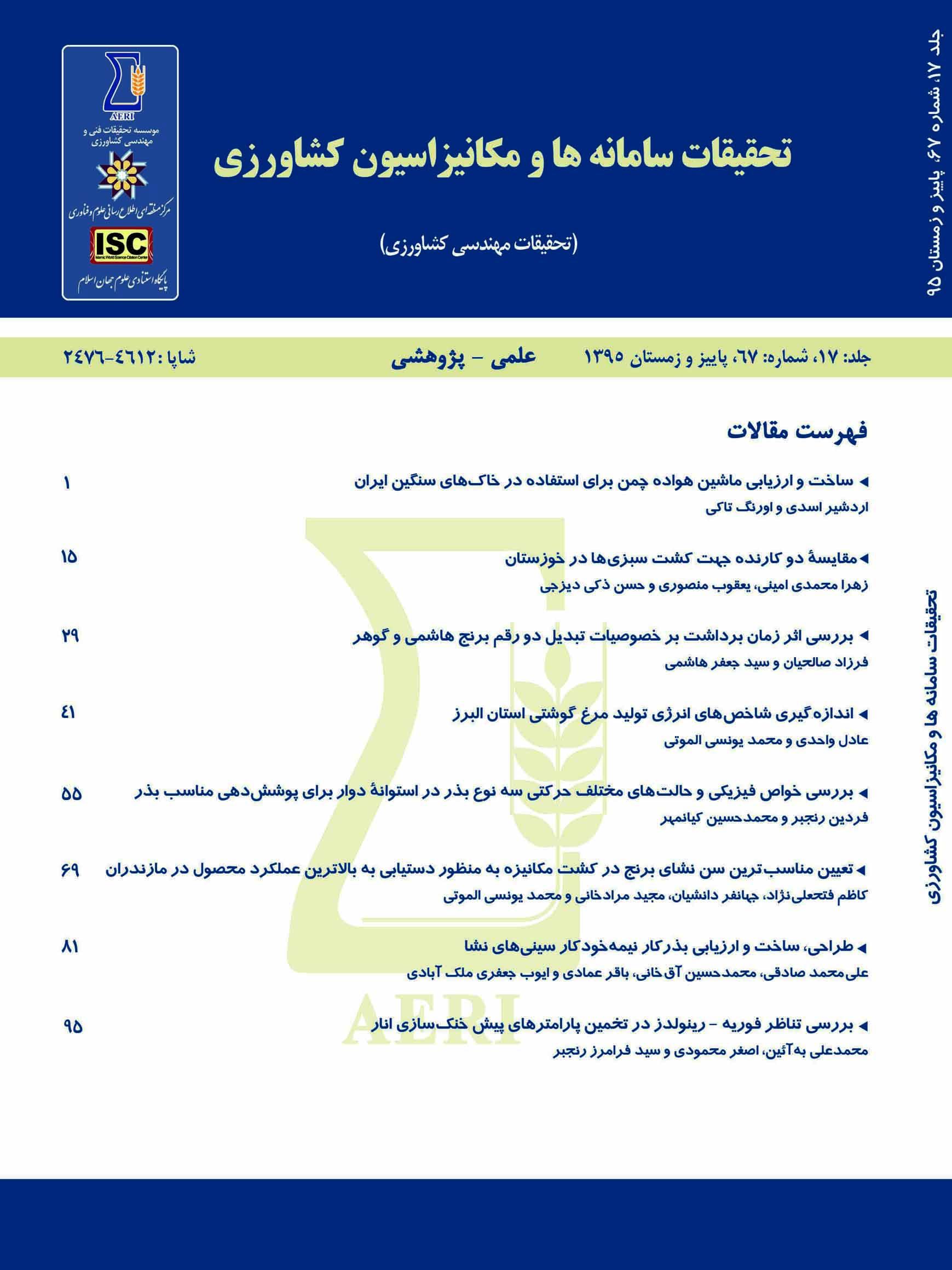 مجله تحقیقات مهندسی سامانهها و مکانیزاسیون کشاورزی